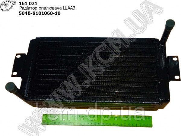 Радіатор опалювача 504В-8101060-10 ШААЗ, арт. 504В-8101060-10