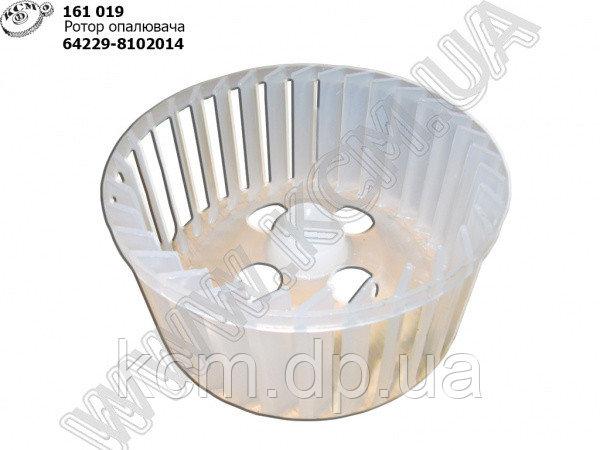Ротор опалювача 64229-8102014, арт. 64229-8102014