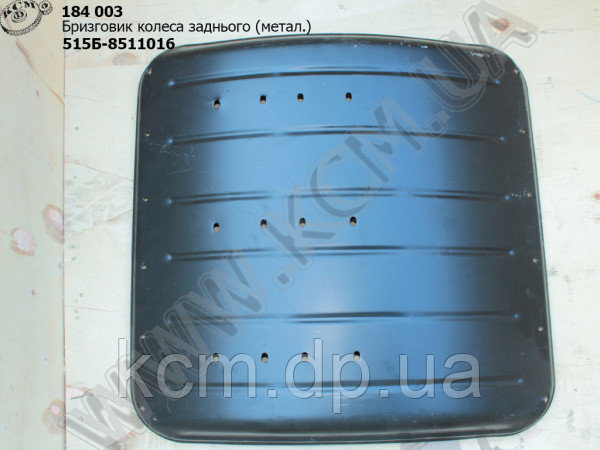 Бризговик задн. 515Б-8511016-01 (метал.) МАЗ