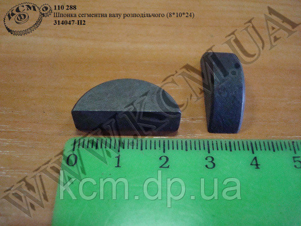 Шпонка сегментна вала розподільчого 314047-П2 (8*10*24), арт. 314047-П2