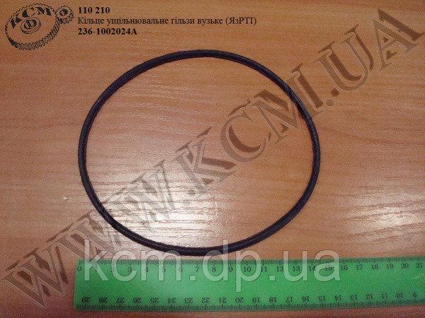 Кільце ущільнювальне гільзи вузьке 236-1002024А ЯзРТВ, арт. 236-1002024А