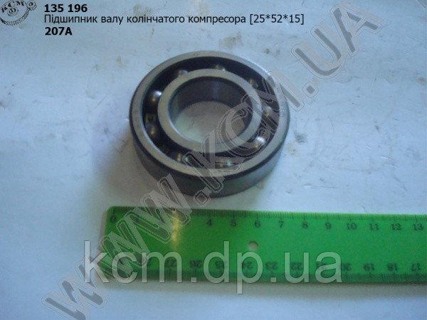 Підшипник валу компресора 207А (25*52*15), арт. 207А