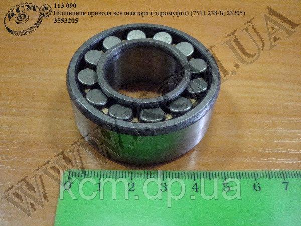 Підшипник привода вентилятора 3553205 (гідромуфти, 7511,238-Б; 23205), арт. 3553205
