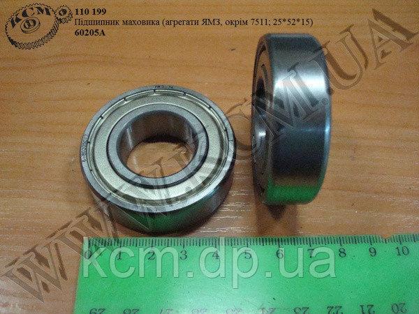 Підшипник маховика 60205А (агрегати ЯМЗ, окрім 7511; 25*52*15), арт. 60205А