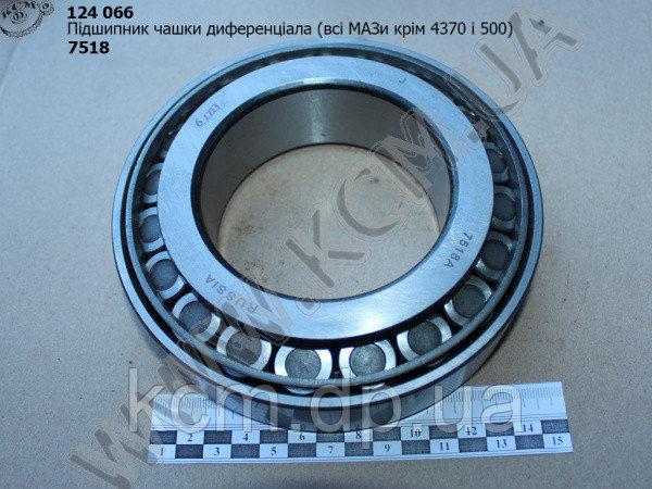 Підшипник чашки диференціала 7518 (всі МАЗи крім 4370 і 500)