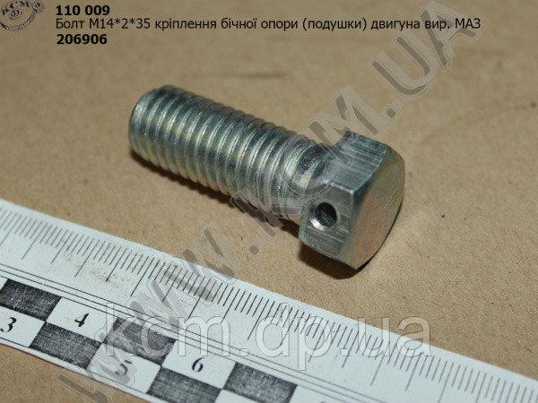 Болт подушки двигуна 206906 (М14*2*35) МАЗ, арт. 206906