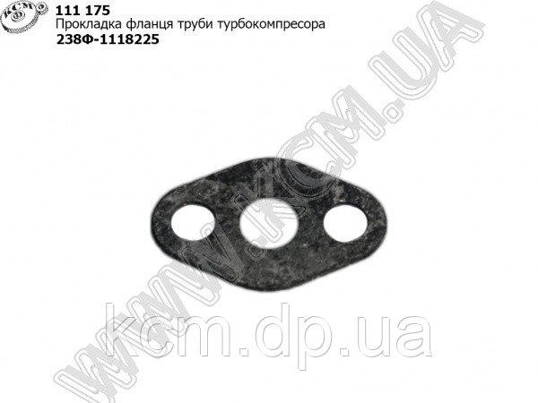 Прокладка фланця труби турбокомпресора 238Ф-1118225, арт. 238Ф-1118225