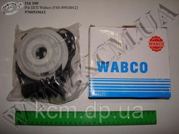 Р/к ПГП Wabco 9700519612 (FSS 09918012), арт. 9700519612