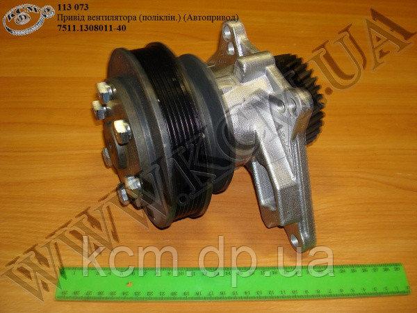 Привід вентилятора 7511.1308011-40 (поліклін.) (Автопривод), арт. 7511.1308011-40