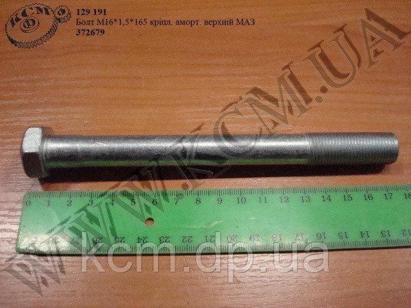 Болт амортизатора верх. 372679 (М16*1,5*165) МАЗ, арт. 372679