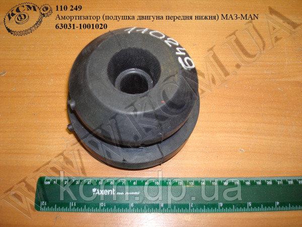 Амортизатор силового агрегату 63031-1001020, арт. 63031-1001020