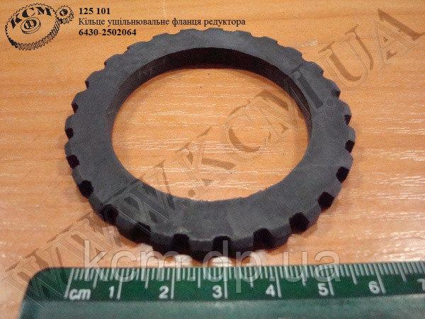Кільце ущільнювальне фланця редуктора 6430-2502064, арт. 6430-2502064