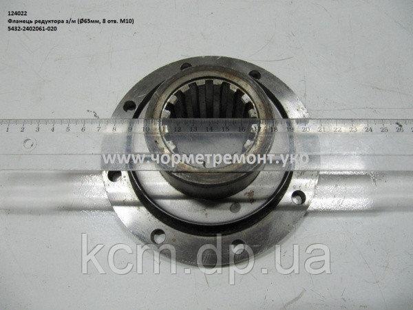 Фланець редуктора з/м (d 65 мм, 8 отв. М10) 5432-2402061-020 , арт. 5432-2402061-020