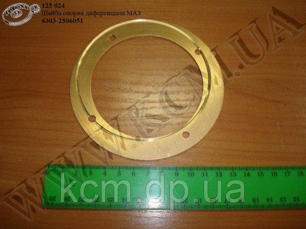 Шайба опорна диференціала 6303-2506051 МАЗ, арт. 6303-2506051
