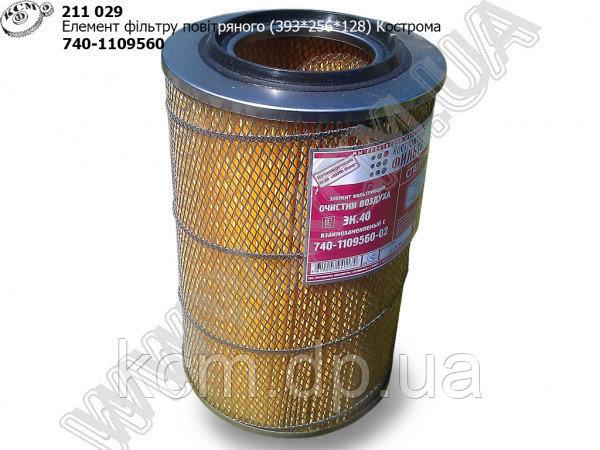 Елемент фільтру повітряного 740.1109560 (393*256*128) Кострома