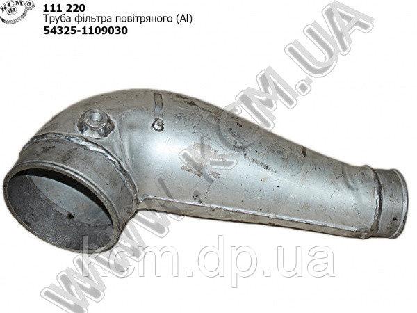 Труба фільтра повітряного 54325-1109030 (Al) МАЗ, арт. 54325-1109030