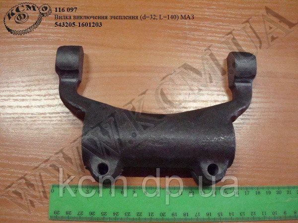 Вилка вимикання зчеплення 543205-1601203 (d 32, L=140) МАЗ, арт. 543205-1601203