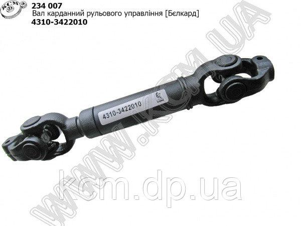 Вал карданний рульового управління 4310-3422010 Белкард, арт. 4310-3422010