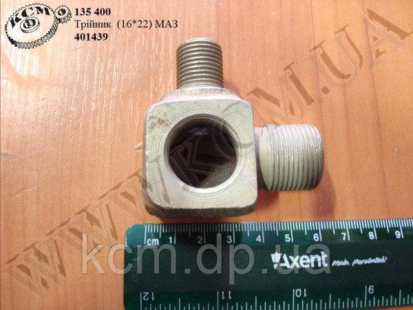 Трійник 401439 (16*22) МАЗ, арт. 401439