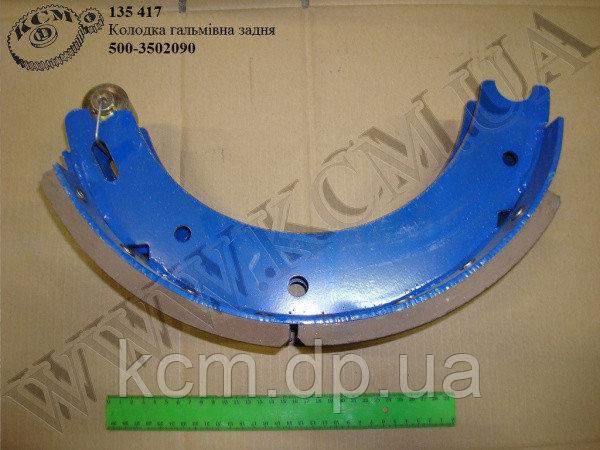 Колодка гальмівна задн. 500-3502090 (шир. 140), арт. 500-3502090