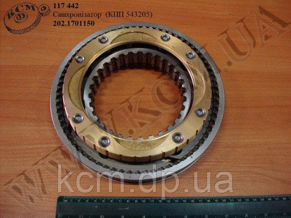 Синхронізатор 202.1701150 (КПП 543205), арт. 202.1701150