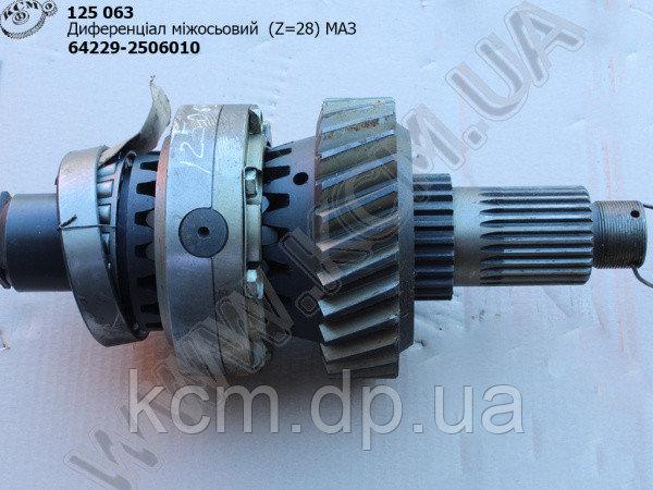 Диференціал міжосьовий 64229-2506010 (Z=28) МАЗ, арт. 64229-2506010