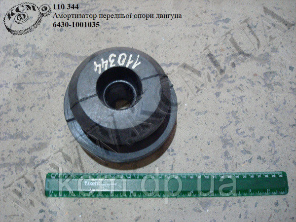 Амортизатор силового агрегату 6430-1001035, арт. 6430-1001035