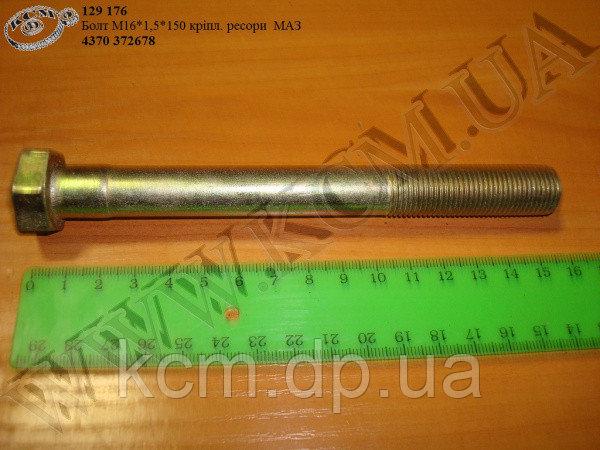 Болт ресори 372678 (М16*1,5*150, МАЗ-4370) МАЗ, арт. 372678