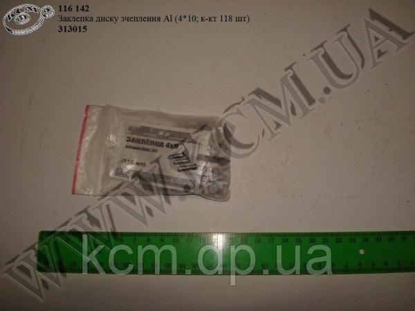 Заклепка диску зчеплення Al 313015 (4*9, 40шт) КСМ, арт. 313015