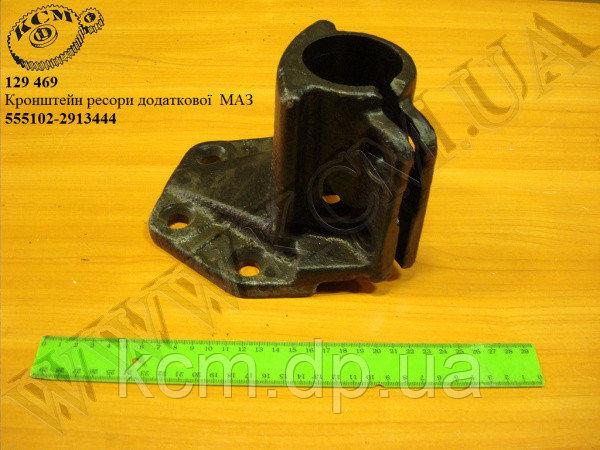 Кронштейн ресори додаткової 555102-2913444 МАЗ