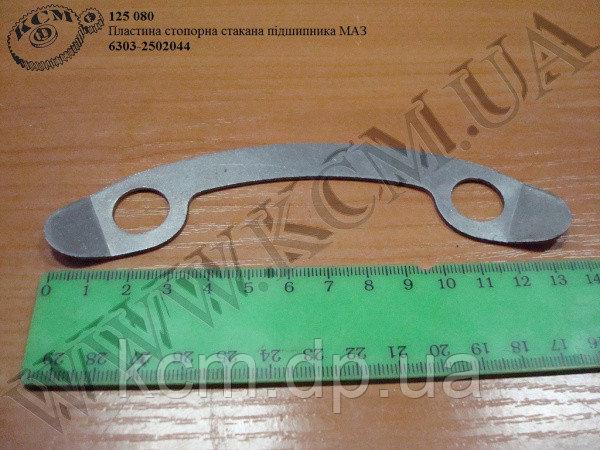 Пластина стопорна стакана підшипника 6303-2502044 МАЗ, арт. 6303-2502044