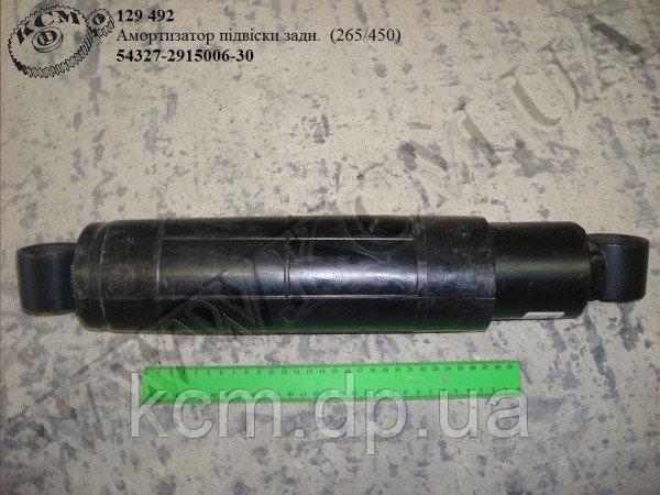 Амортизатор підвіски задн. 54327-2915006-30 (265/450) БААЗ