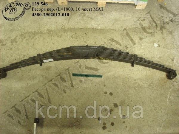 Ресора пер. 4380-2902012-010 (L=1800, 10 лист.) МАЗ, арт. 4380-2902012-010