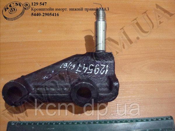 Кронштейн амортизатора нижн. прав. 5440-2905416 МАЗ, арт. 5440-2905416