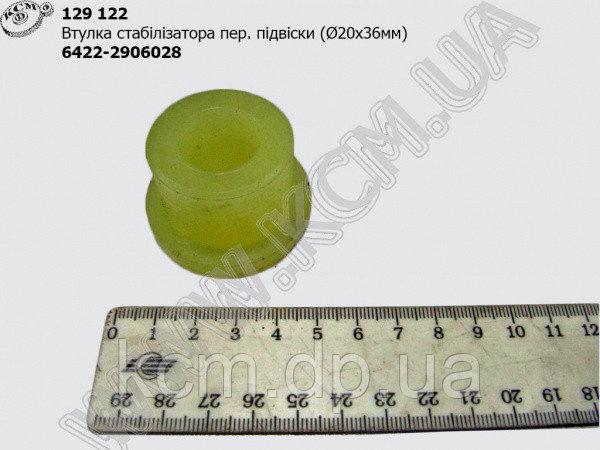 Втулка стабілізатора підвіски перед. 6422-2906028 (D=20*36), арт. 6422-2906028