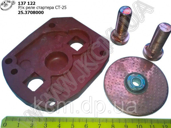 Р/к реле втягуючого стартера СТ25.3708000 (3 наим.) КСМ, арт. 25.3708000