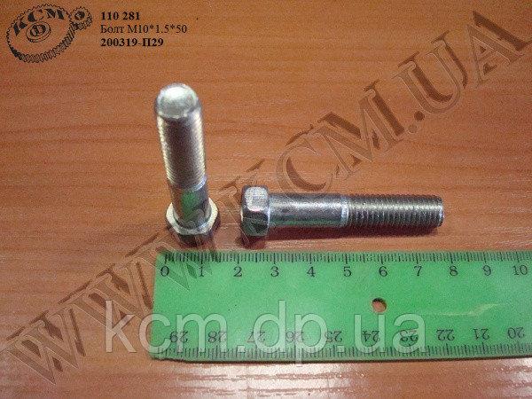 Болт 200319-П29 (М10*1.5*50) МАЗ, арт. 200319-П29