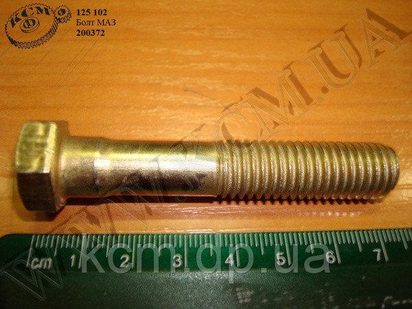 Болт 200372 (М12*1,75*65) МАЗ, арт. 200372