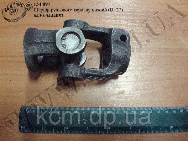 Шарнір рульового кардану нижній (D=27) 6430-3444052 КСМ, арт. 6430-3444052