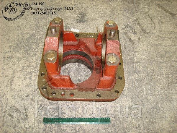 Картер редуктора 103Т-2402015 МАЗ, арт. 103Т-2402015