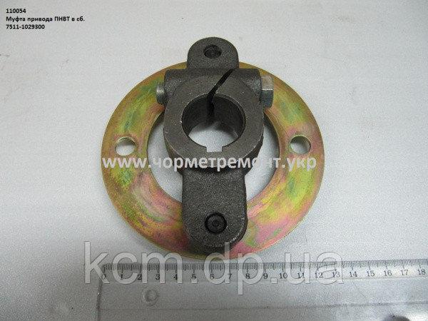 Муфта привода ПНВТ в зб. 7511-1029300 КСМ, арт. 7511.1029300