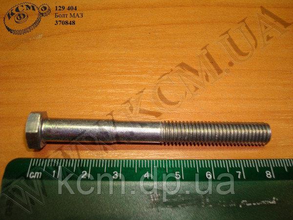 Болт 370848 (М8*1,5*80) МАЗ, арт. 370848