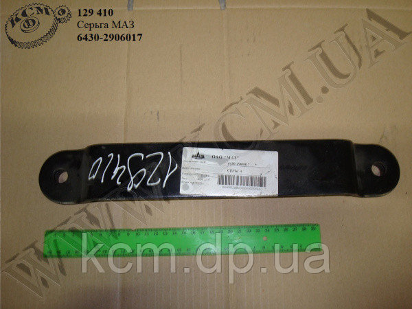 Сережка стабілізатора підвіски передньої 6430-2906017, арт. 6430-2906017