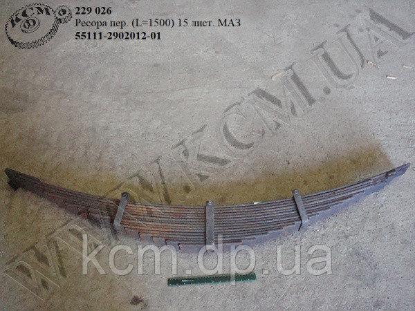 Ресора пер. 55111-2902012-01 (L=1500, 15 лист.) МАЗ, арт. 55111-2902012-01