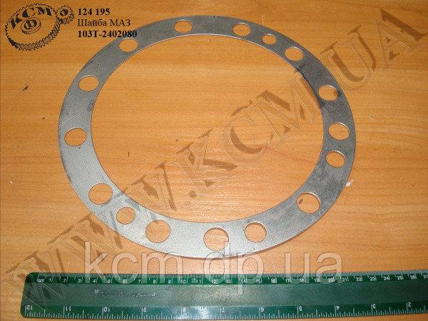 Шайба 103Т-2402080 МАЗ, арт. 103Т-2402080