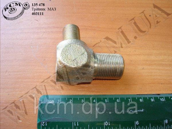 Трійник 403111 МАЗ, арт. 403111