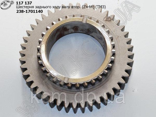 Шестерня заднього ходу валу втор. 238-1701140 (Z=44) ТМЗ, арт. 238-1701140