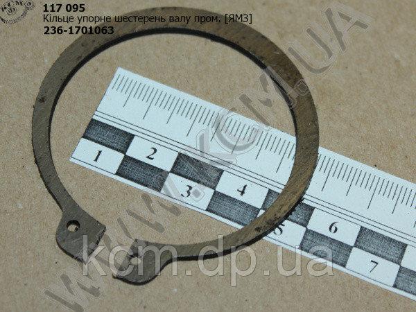Кільце упорне шестерень валу пром. 236-1701063 ЯМЗ, арт. 236-1701063