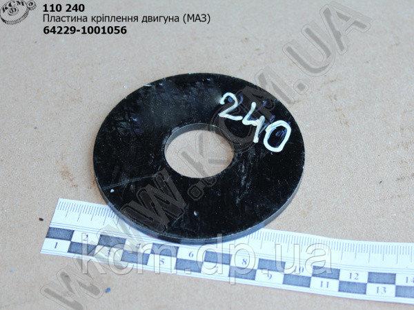 Пластина опори двигуна 64229-1001056 МАЗ, арт. 64229-1001056