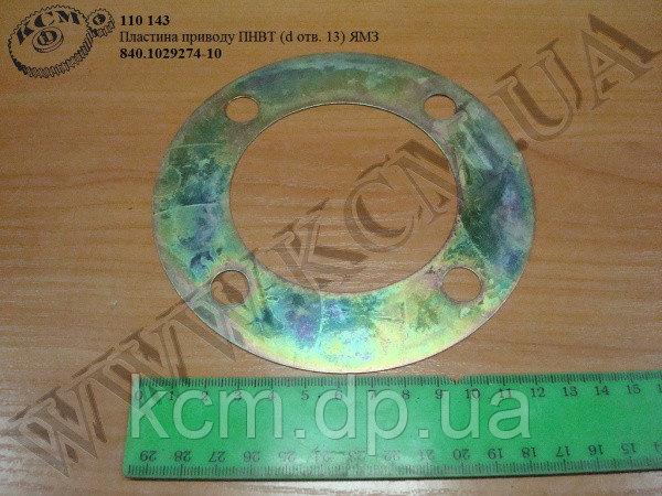 Пластина приводу ПНВТ 840.1029274-10 (Dотв.=13) ЯМЗ
